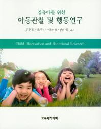 영유아를 위한 아동관찰 및 행동연구