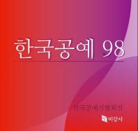 한국공예 98
