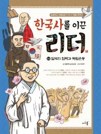 한국사를 이끈 리더. 10: 일제의 침략과 독립운동