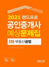 랜드프로 부동산공법 예상문제집(공인중개사 2차)(2021)