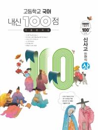 내신 100점 고등 국어 기출문제집(신사고 민현식)(상)(2021)