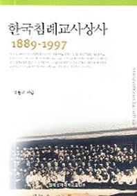 1889-1997 한국침례교사상사