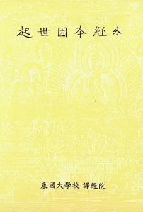 한글대장경 134 아함부14 기세인본경 외 (起世因本經 外)