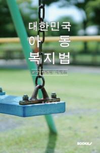 대한민국 아동복지법 : 교양 법령집 시리즈