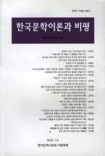 한국문학이론과 비평. 제49집