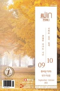 찐큐티(2021년 9/10월호)(개역개정판)