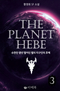 THE PLANET HEBE