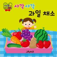 사각사각 과일채소