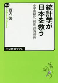 統計學が日本を救う 少子高齡化,貧困,經濟成長