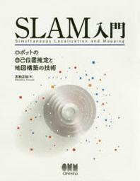 SLAM入門 ロボットの自己位置推定と地圖構築の技術