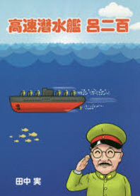 高速潛水艦呂二百