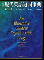 (例解)現代英語冠詞事典
