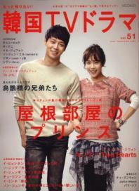 もっと知りたい!韓國TVドラマ VOL.51