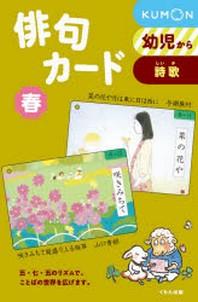 俳句カ-ド 春 新裝版