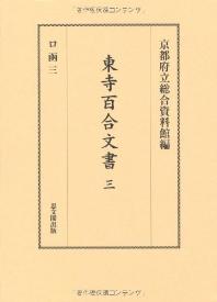 東寺百合文書 3