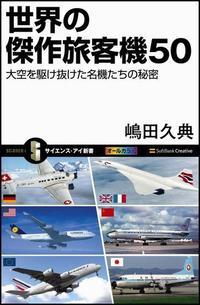 世界の傑作旅客機50 大空を驅け拔けた名機たちの秘密