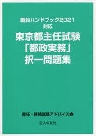 東京都主任試驗「都政實務」擇一問題集 [2021]