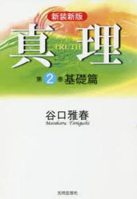 眞理 第2卷