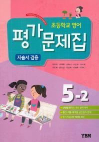 초등 영어5-2 평가문제집(자습서겸용)(2017)