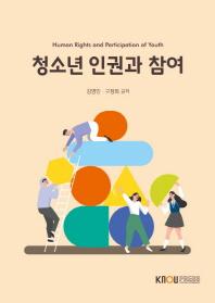 청소년인권과참여(2학기, 워크북포함)