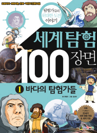 세계탐험 100장면. 1: 바다의 탐험가들