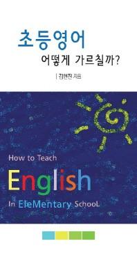 초등영어 어떻게 가르칠까?