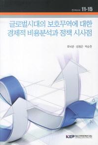 글로벌시대의 보호무역에 대한 경제적 비용분석과 정책 시사점
