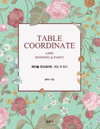 테이블 코디네이트: 웨딩 앤 파티