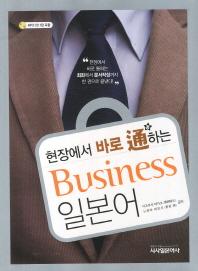 현장에서 바로 통하는 Business 일본어(비즈니스 일본어)