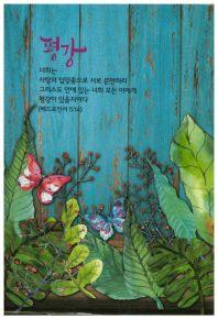 성경전서(NKR61ETHU)(소)(페이퍼백): 평강