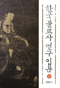 한국불교사 연구 입문(상)