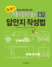 생생한 새로운 출제기준에 따른 자동차정비기능사 실기 답안지 작성법
