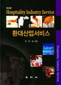 환대산업서비스