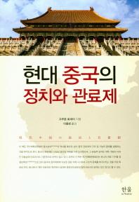 현대 중국의 정치와 관료제