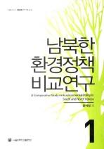 남북한 환경정책 비교연구. 1