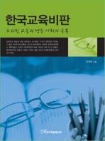 한국교육비판: 소외된 교육과 병든 사회의 극복