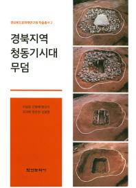 경북지역 청동기시대 무덤