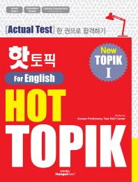 핫 토픽(HOT TOPIK). 1(영어판)