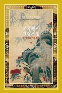 중국 한시 그림 시집. 2