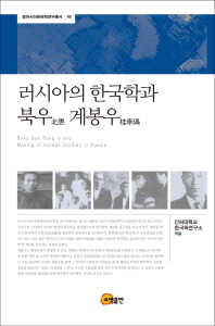 러시아의 한국학과 북우 계봉우