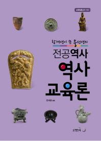 합격생이 쓴 웅선생의 전공역사 역사교육론