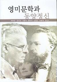 영미문학과 동양정신
