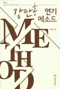 강만홍 연기 메소드