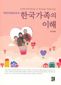 가족관계 중심으로 본 한국가족의 이해