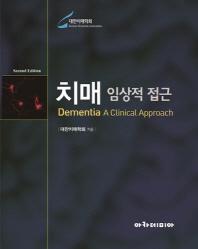 치매 임상적 접근
