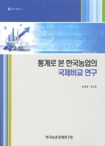통계로 본 한국농업의 국제비교 연구