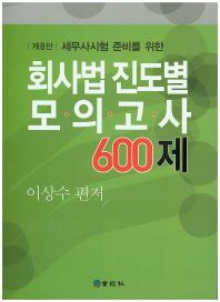 회사법 진도별 모의고사 600제