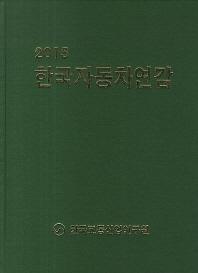 한국자동차연감(2015)