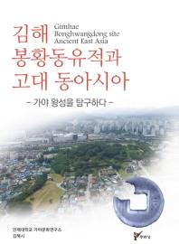 김해 봉황동유적과 고대 동아시아