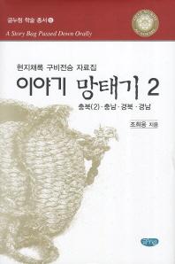 이야기 망태기. 2: 충북2 충남 경북 경남